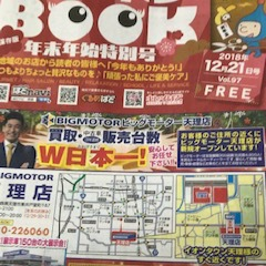ぱどクーポンブック掲載