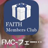 FMCからの発注開始☆